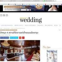 ปักหมุด-4-สถานที่จัดงานแต่งไทยรอบเมืองกรุง